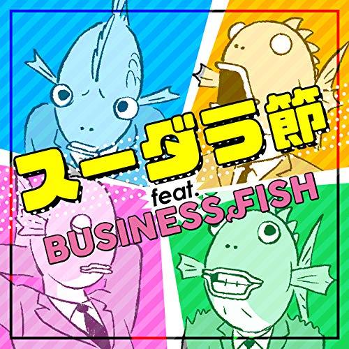 スーダラ節 (BUSINESS FISH ver.)