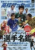 高校サッカーダイジェストVOL.21 2017年 8/23 号 [雑誌]: ワールドサッカーダイジェスト 増刊