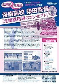 洛南高校 柴田監督 「 走幅跳 指導 のコンセプト 」~ 全習法 からひも解く、 指導 の切り口と 分習 法 ~ [ 陸上 DVD 番号 768 ]