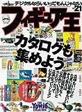 フィギュア王 no.21 (ワールド・ムック 208)