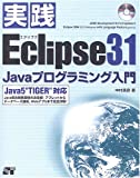 """実践Eclipse3.1―Javaプログラミング入門 Java5""""TIGER""""対応"""