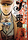 Fの密命(1) (アクションコミックス)
