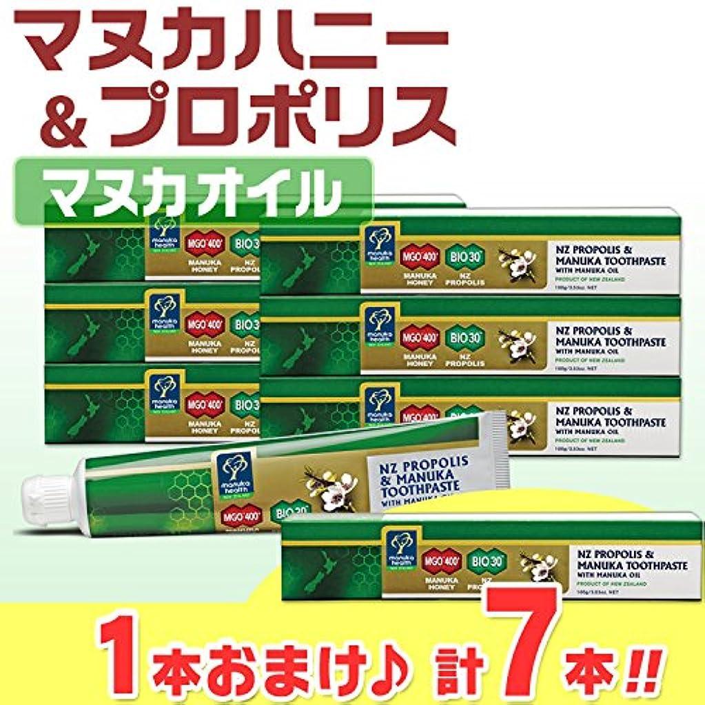 プロポリス&マヌカハニー MGO400+ マヌカオイル 歯磨き粉 [100g]◆6本+1本増量 計7本セット◆緑