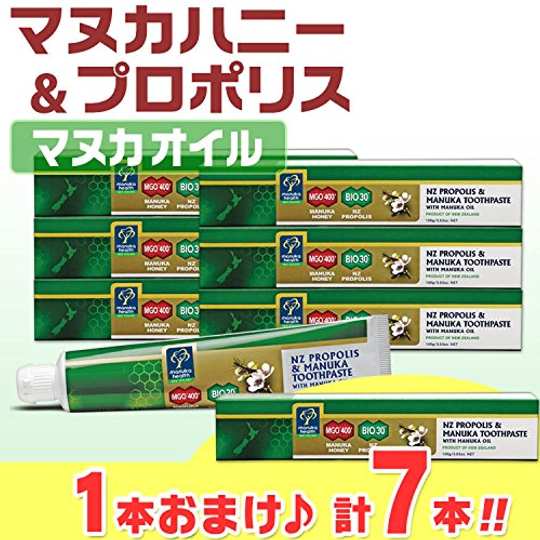 いくつかの取り扱いマリナープロポリス&マヌカハニー MGO400+ マヌカオイル 歯磨き粉 [100g]◆6本+1本増量 計7本セット◆緑