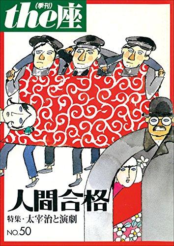 the座 50号 人間合格(2003) (the座 電子版)
