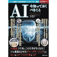 AI 今知っておくべきこと なるほどわかるシリーズ