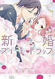 新装版 新婚スイートトラップ (ミッシィコミックス/YLC Collection)