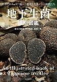 地下生菌識別図鑑: 日本のトリュフ。地下で進化したキノコの仲間たち