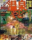 まっぷる 温泉やど 関東・甲信越 '16 (マップルマガジン   温泉宿 ガイド)