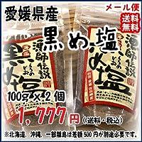 愛媛佐田岬産 漁師伝説 黒め塩 ジップロックタイプ 100g×2パック 宇和海の幸問屋