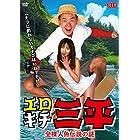エロキチ三平 全裸人魚伝説の謎 [DVD]