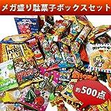 いろいろ 駄菓子お菓子 セット (メガ盛り駄菓子ボックスセット オススメお菓子・駄菓子が約500点)