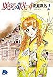 暁のARIA 1 (小学館文庫 あC 75)