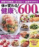 Amazon.co.jp体が変わる!健康レシピ600品 (GAKKEN HIT MOOK)