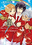 Over The Rainbow!: KING OF PRISM by PrettyRhythm (フラワーコミックススペシャル)