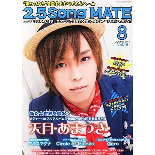 2.5 SONG MATE (ニコソンメイト) 2014年 08月号 [雑誌]