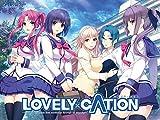 LOVELY×CATION クオリティパッケージ限定1000シリーズ