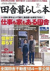田舎暮らしの本 2017年 07 月号 [雑誌]
