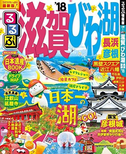 るるぶ滋賀 びわ湖 長浜 彦根'18 (るるぶ情報版(国内))