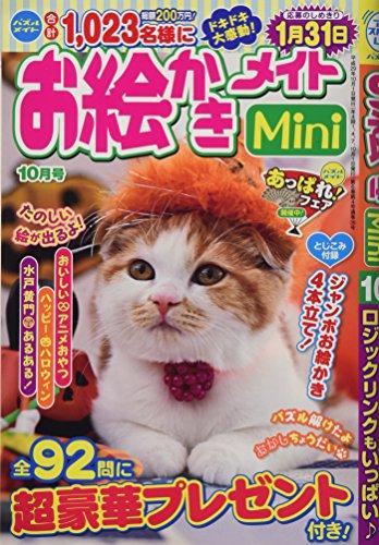 お絵かきメイトMini 2017年 10 月号 [雑誌]