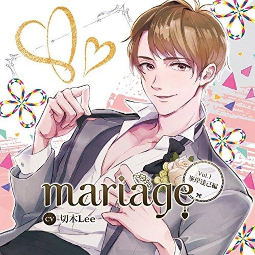 [03/29]『mariage-マリアージュ』Vol.1 -峯岸達己編-