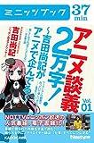 アニメ談義2万字!~吉田尚記がアニメで企んでる~Vol.1 (カドカワ・ミニッツブック)
