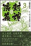 全訳 封神演義 3