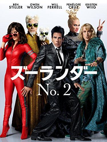 ズーランダー No.2 (字幕版)