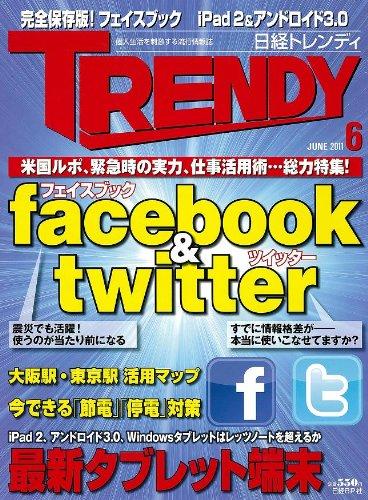 日経 TRENDY (トレンディ) 2011年 06月号 [雑誌]