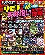 パチスロリセット&天井狙い勝ち逃げ攻略 vol.3 (GW MOOK)