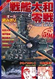 このマンガがすごい! Comics 戦艦大和と零戦~日本海軍 激闘の記録 / かわぐち かいじ のシリーズ情報を見る
