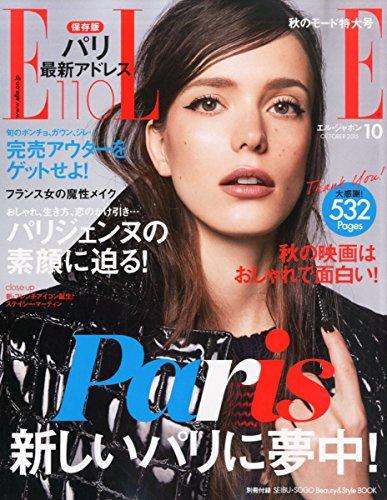 ELLE JAPON(エルジャポン) 2015年 10 月号 [雑誌]