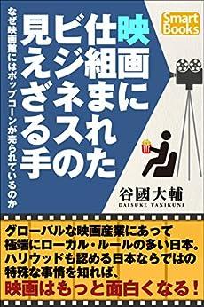 [谷國 大輔]の映画に仕組まれたビジネスの見えざる手 なぜ映画館にはポップコーンが売られているのか (スマートブックス)