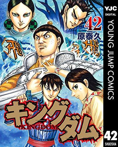 キングダム 42 (ヤングジャンプコミックスDIGITAL)