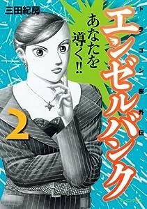 エンゼルバンク ドラゴン桜外伝(2) (モーニングコミックス)