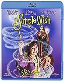 シンプル・ウィッシュ[Blu-ray/ブルーレイ]