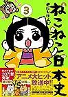 ねこねこ日本史 第3巻