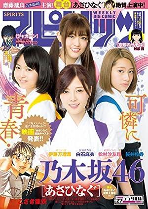 週刊ビッグコミックスピリッツ 2017年27号(2017年6月5日発売) [雑誌]