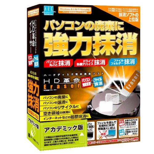 HD革命/Eraser パソコン完全抹消&ファイル抹消 アカデミック版