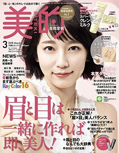 美的(BITEKI) 2018年 03 月号 [雑誌]