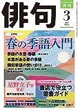 俳句 2018年3月号 [雑誌] 雑誌『俳句』 -
