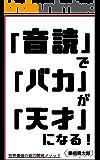 「音読」で「バカ」が「天才」になる!: 世界最強の能力開発メソッド (栗栖書房)