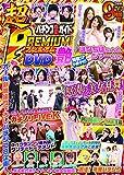 パチンコ必勝ガイド 超PREMIUM DVD 艶 (<DVD>)