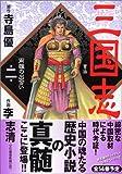 三国志 第2巻 両雄の出会い (MFコミックス)