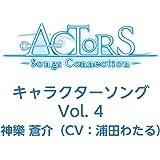 TVアニメ ACTORS -Songs Connection- キャラクターソング Vol.4 神樂 蒼介(CV:浦田わたる)