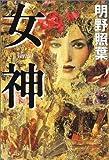 女神(Venus)