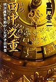 小説 田中久重―明治維新を動かした天才技術者 (集英社文庫)