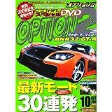 Option2 (オプション2) 2006年 10月号 [雑誌]
