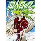 超人ロック ドラゴンズブラッド (2) (MFコミックス フラッパーシリーズ)