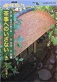 茶事へのいざない―茶の湯武者小路千家 (NHK趣味悠々)
